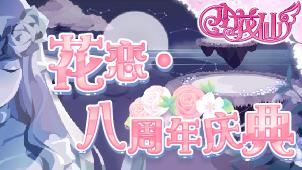 小花仙花恋八载·甜蜜起航