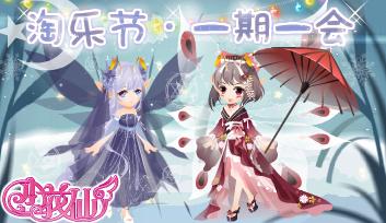 小花仙淘乐节·一期一会