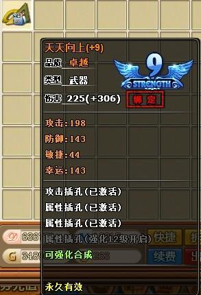 弹弹堂3.0