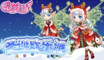 小花仙圣诞欢乐派