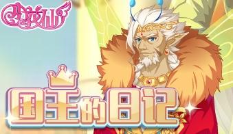 小花仙【活动】国王的日记攻略