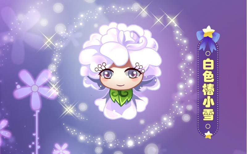 小花仙椿小雪诞生!