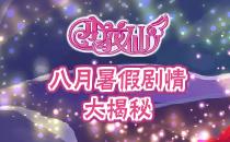 小花仙八月暑假剧情大揭秘