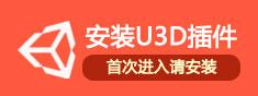 U3D下载