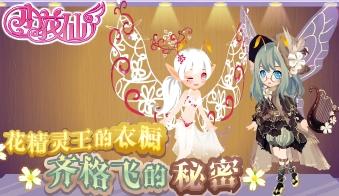 小花仙【活动】花精灵王的衣橱·齐格飞