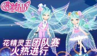 小花仙【活动】花精灵王团队赛火热进行