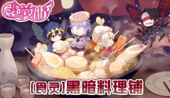 小花仙[食灵]黑暗料理铺