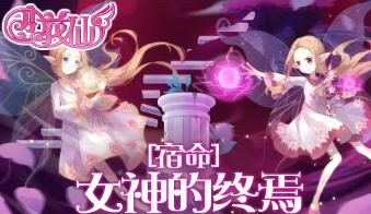 小花仙[宿命]女神的终焉