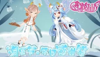 小花仙套装·冬日感谢祭