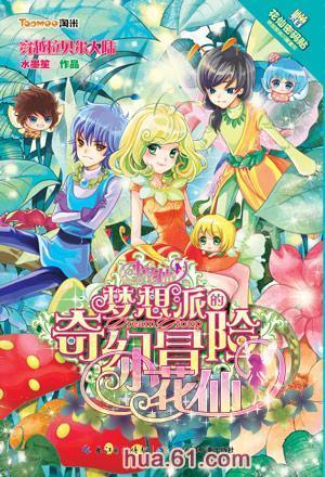小花仙小说 梦想派的奇幻冒险① 穿越拉贝尔大陆 第4章