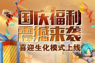 黑夜传说  激战生化模式赢国庆