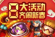 8大活动闹新春