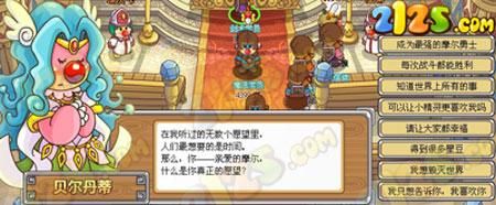 女神祈祷 游戏攻略 摩尔勇士 2125小游戏