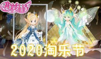 小花仙2020淘乐节