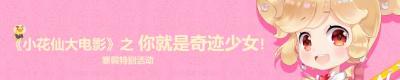 小花仙大电影之奇迹少女活动