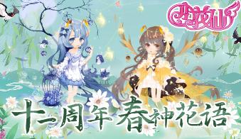 小花仙十一周年·春神花语